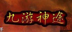 《九游神途》里面有哪些特色玩法 《九游神途》好玩吗